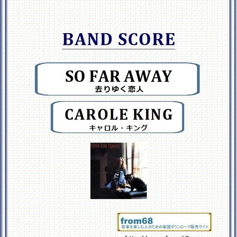 キャロル・キング(CAROLE KING) / So Far Away(去りゆく恋人) バンド・スコア(TAB譜) 楽譜