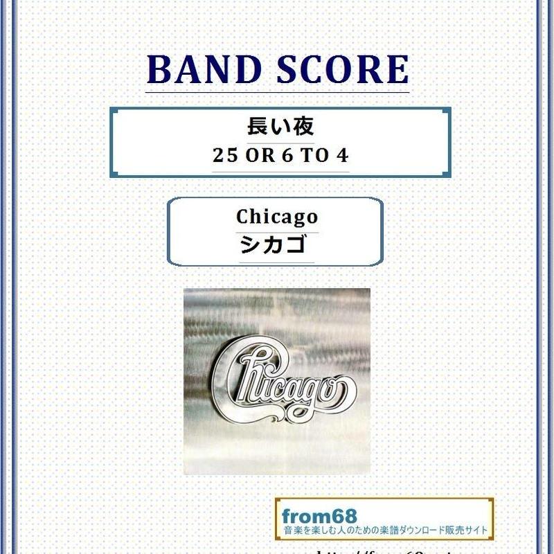 シカゴ (Chicago) /長い夜 (25 OR 6 TO 4) バンド・スコア(TAB譜) 楽譜