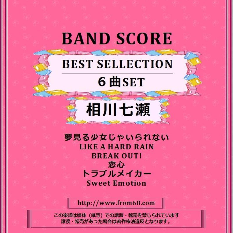 【6曲SET】相川七瀬 BEST SELLECTION バンドスコア 楽譜