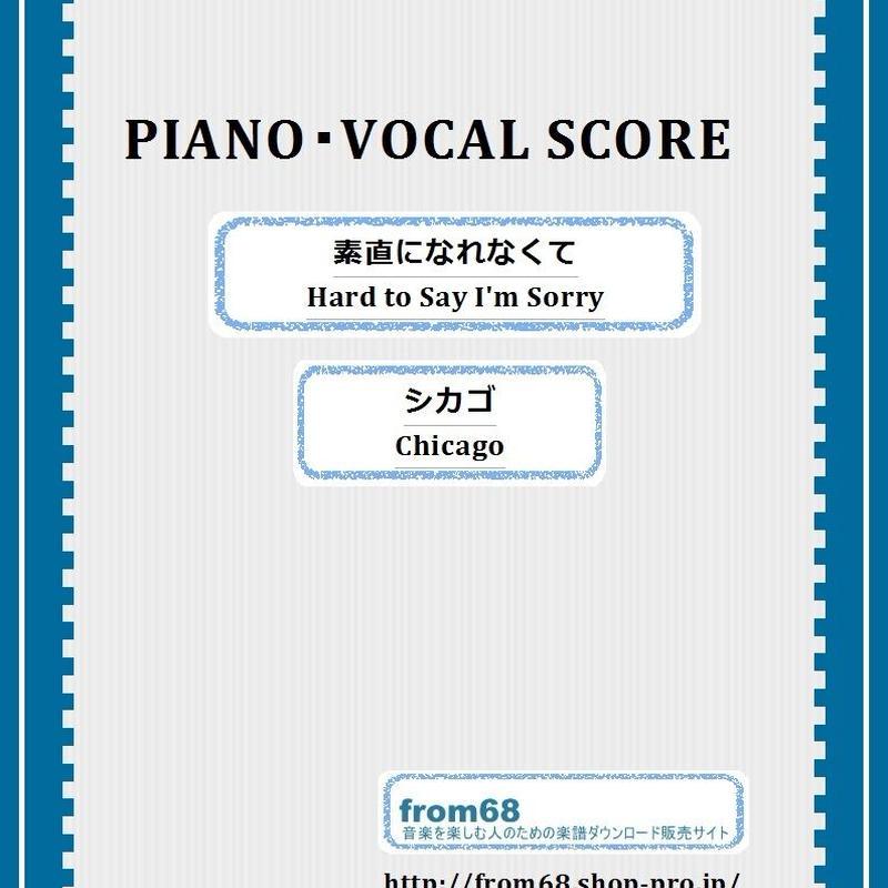 シカゴ (Chicago) /素直になれなくて(Hard to Say I'm Sorry) ピアノ弾き語り 楽譜