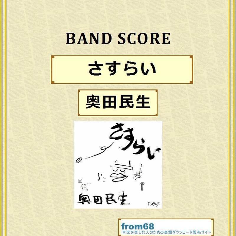 奥田民生 / さすらい バンド・スコア(TAB譜) 楽譜