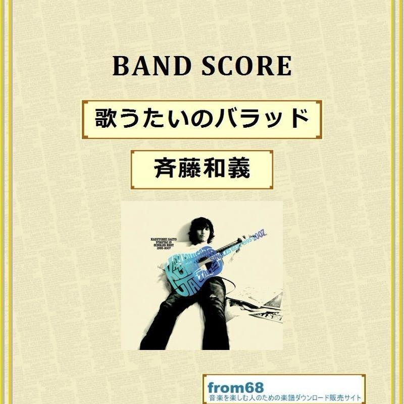 斉藤和義  / 歌うたいのバラッド バンド・スコア(TAB譜)  楽譜