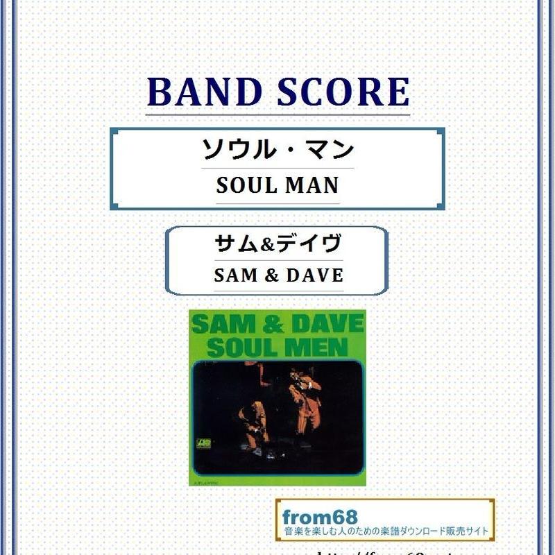 サム&デイヴ ( SAM & DAVE )  / SOUL MAN  (ソウル・マン)   バンド・スコア(TAB譜) 楽譜