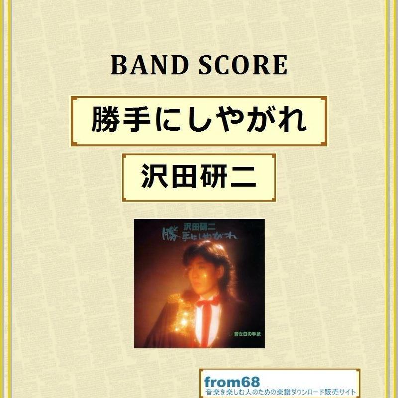 沢田研二  /  勝手にしやがれ  バンド・スコア (TAB譜)  楽譜