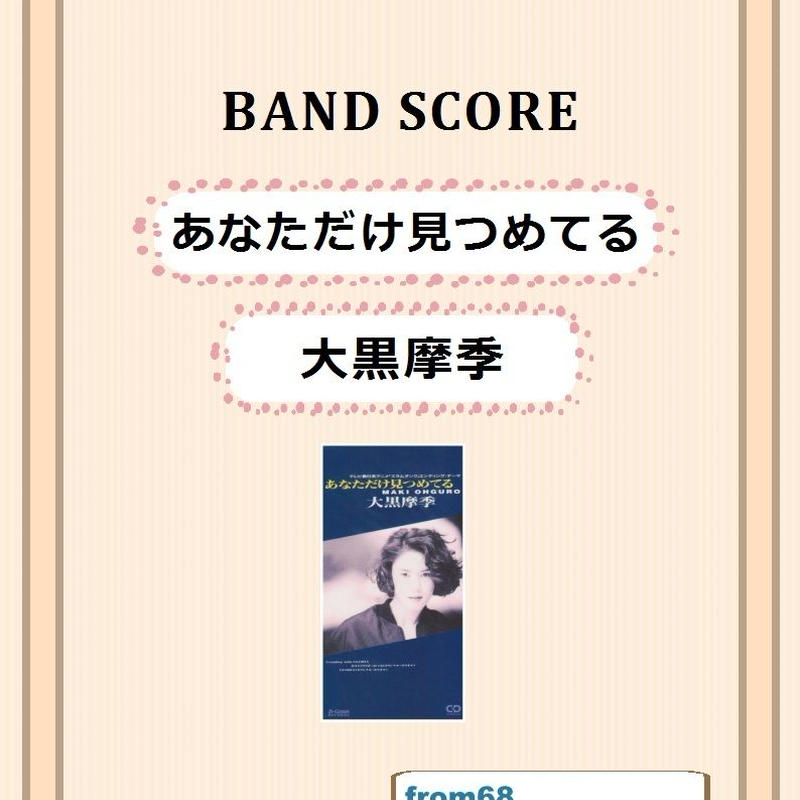 大黒摩季 / あなただけ見つめてる バンド・スコア (TAB譜)  楽譜