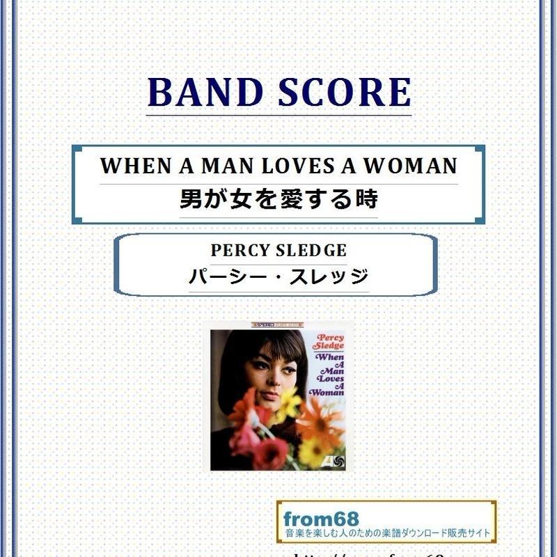 男が女を愛する時(WHEN A MAN LOVES A WOMAN) / パーシー・スレッジ(PERCY SLEDGE) バンド・スコア(TAB譜) 楽譜