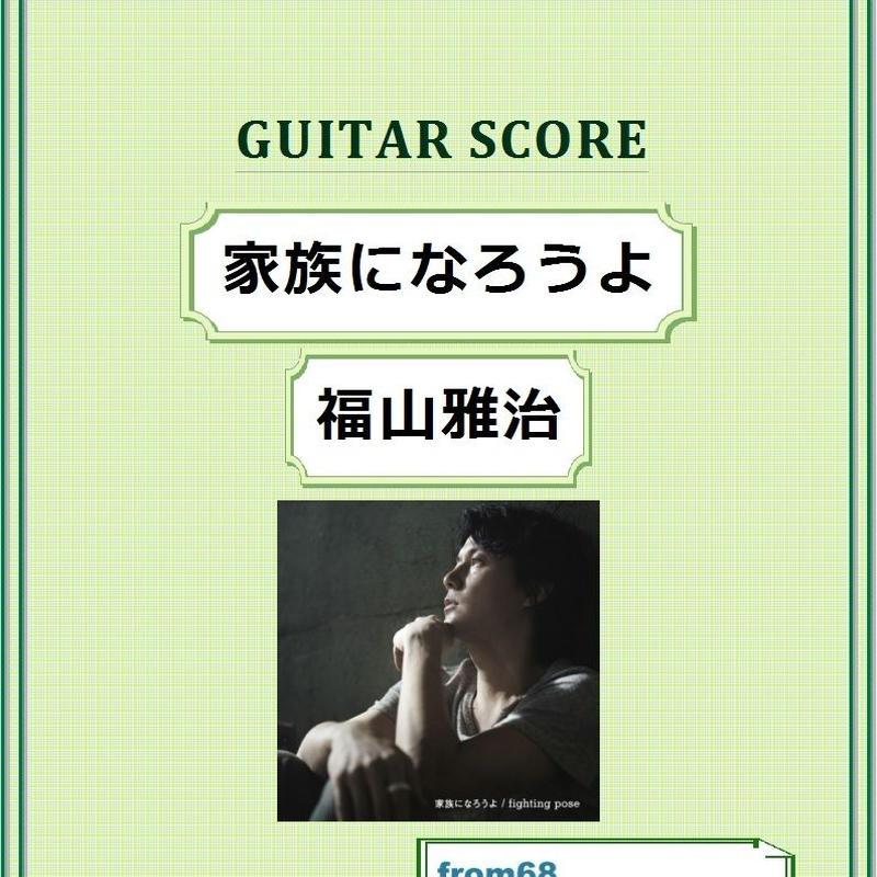 福山雅治 / 家族になろうよ ギター弾語り(TAB譜)  楽譜