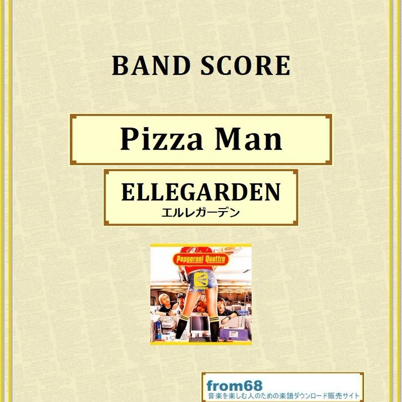 ELLEGARDEN (エルレガーデン) / Pizza Man バンド・スコア(TAB譜) 楽譜