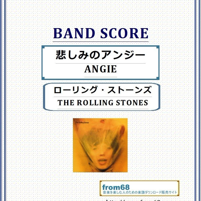 ローリング・ストーンズ (ROLLING STONES)  / 悲しみのアンジー (ANGIE) バンド・スコア(TAB譜) 楽譜