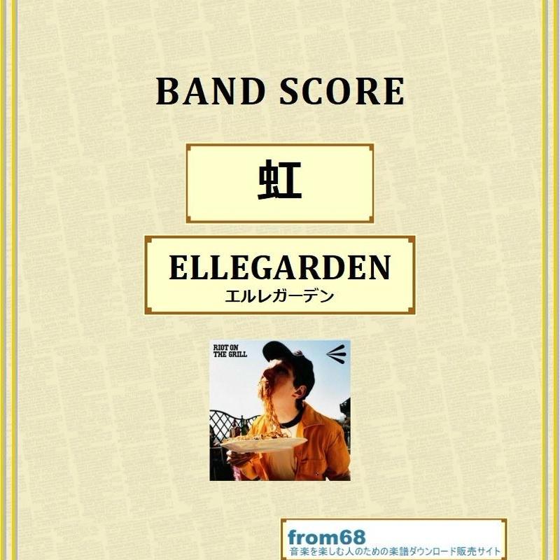 ELLEGARDEN (エルレガーデン) / 虹 バンド・スコア(TAB譜) 楽譜