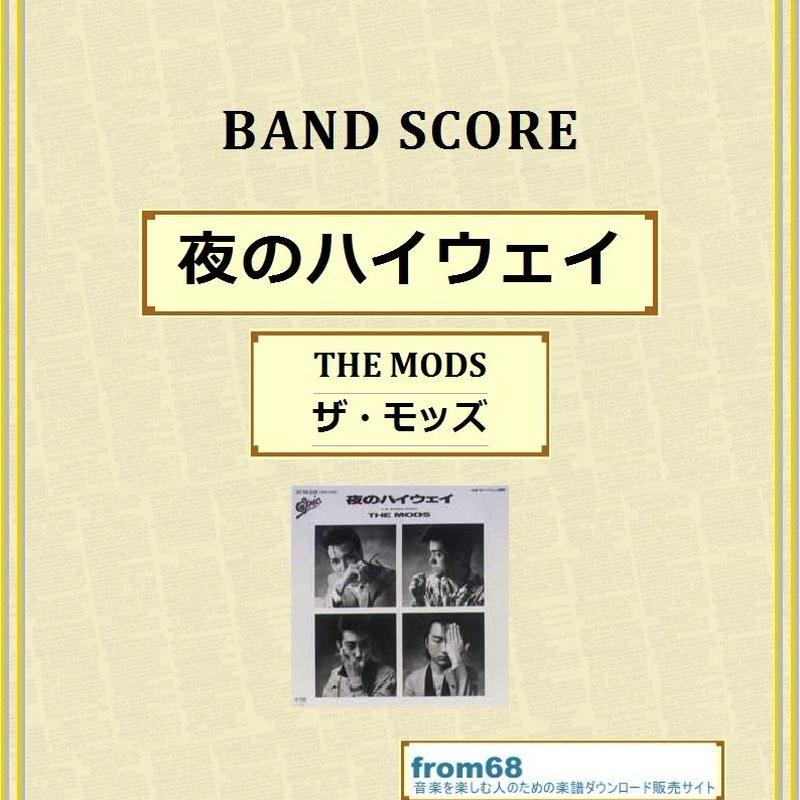 THE MODS(ザ・モッズ) / 夜のハイウェイ バンド・スコア(TAB譜) 楽譜