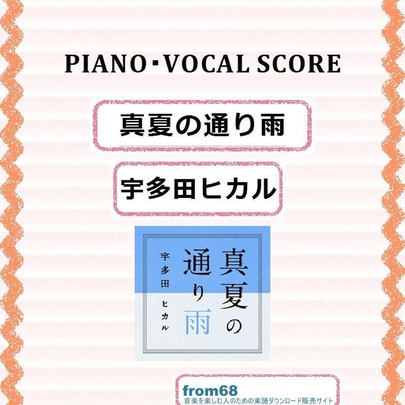 宇多田ヒカル  /  真夏の通り雨  ピアノ弾き語り譜  ( Vocal & Piano )  楽譜