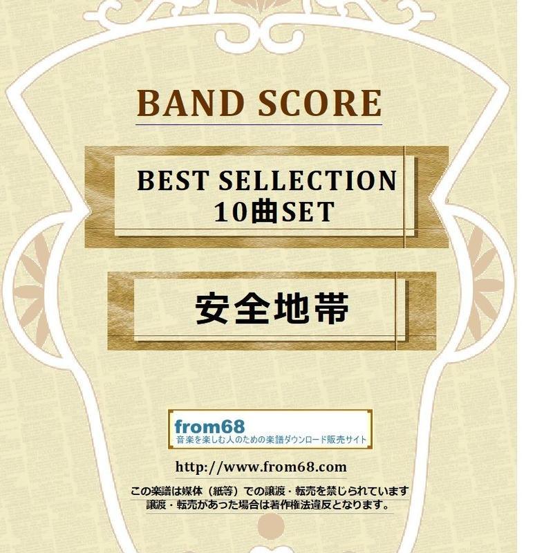 【10曲SET】安全地帯  BEST COLLECTION バンド・スコア(TAB譜) 楽譜