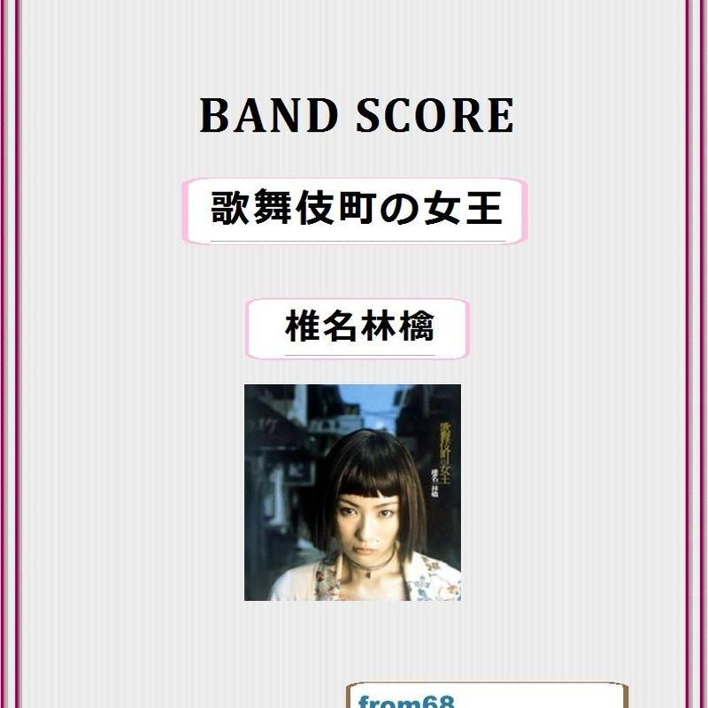 椎名林檎 / 歌舞伎町の女王 バンド・スコア(TAB譜)  楽譜