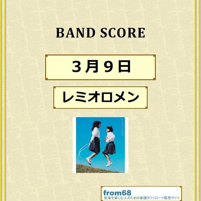 レミオロメン / 3月9日 バンド・スコア (TAB譜)  楽譜