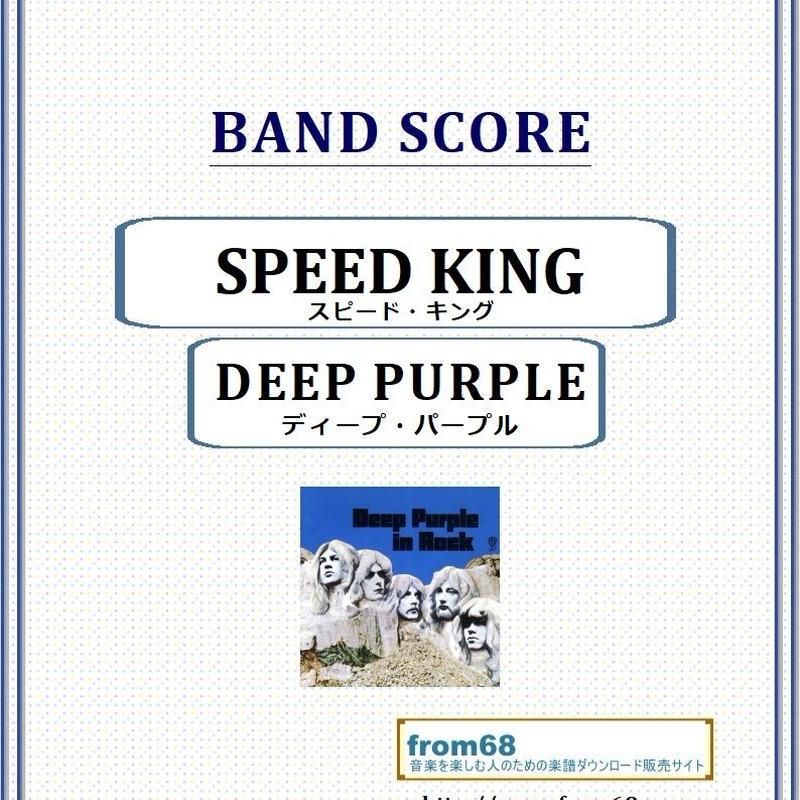 ディープ・パープル(DEEP PURPLE)  / スピード・キング(SPEED KING) バンド・スコア(TAB譜) 楽譜