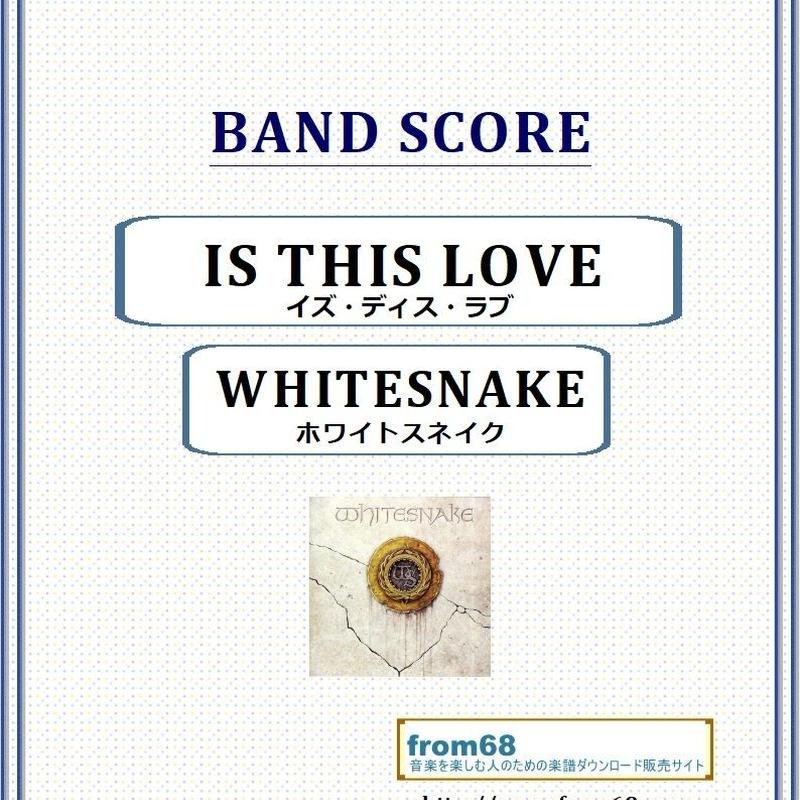ホワイトスネイク(WHITESNAKE) / イズ・ディス・ラブ (IS THIS LOVE) バンド・スコア(TAB譜) 楽譜