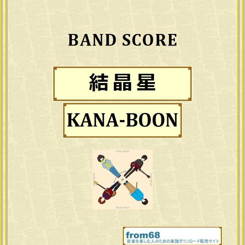 KANA-BOON / 結晶星 バンド・スコア (TAB譜) 楽譜