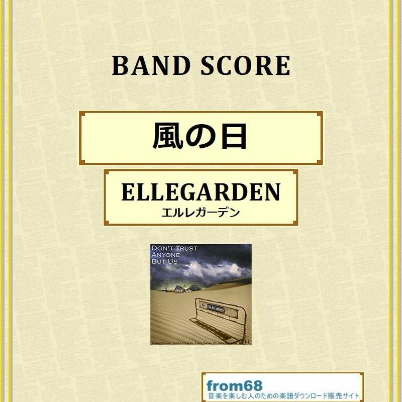 ELLEGARDEN (エルレガーデン) / 風の日 バンド・スコア(TAB譜) 楽譜