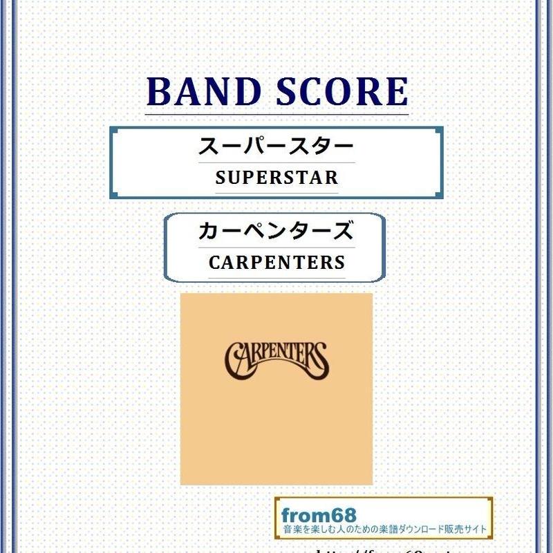 カーペンターズ(CARPENTERS)/ スーパースター(SUPERSTAR) バンド・スコア(TAB譜) 楽譜