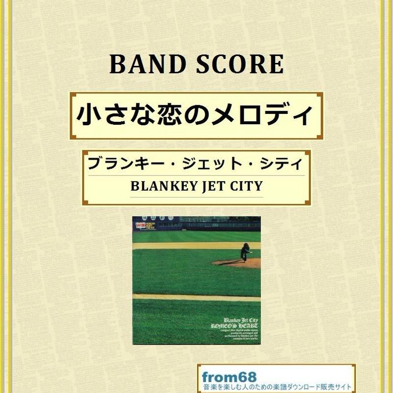 ブランキー・ジェット・シティ(BLANKEY JET CITY) / 小さな恋のメロディ バンド・スコア (TAB譜) 楽譜