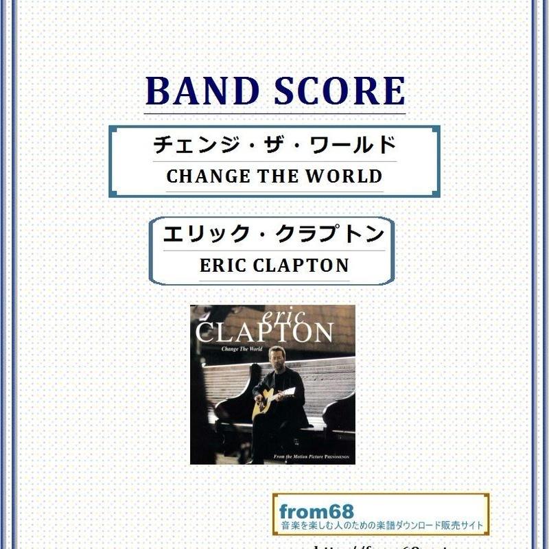 エリック・クラプトン(ERIC CLAPTON) /  チェンジ・ザ・ワールド(CHANGE THE WORLD) バンド・スコア(TAB譜) 楽譜