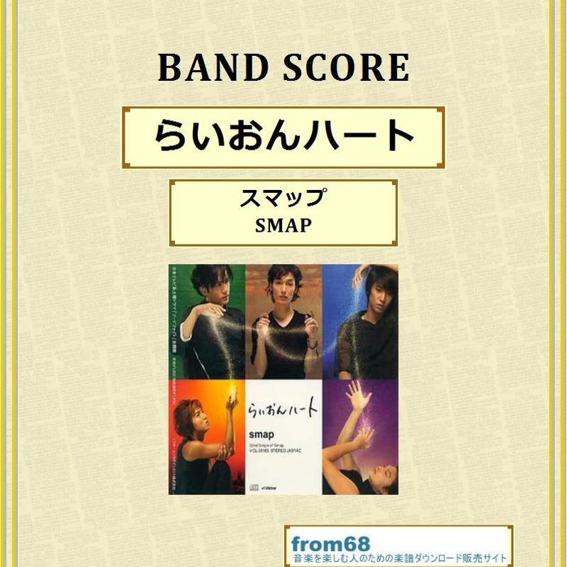 スマップ(SMAP)  /  らいおんハート バンド・スコア (TAB譜) 楽譜