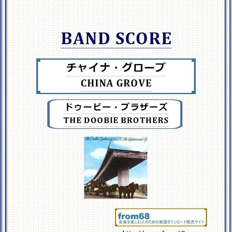 ドゥービー・ブラザーズ(THE DOOBIE BROTHERS)/ チャイナ・グローブ(CHINA GROVE) バンド・スコア(TAB譜) 楽譜