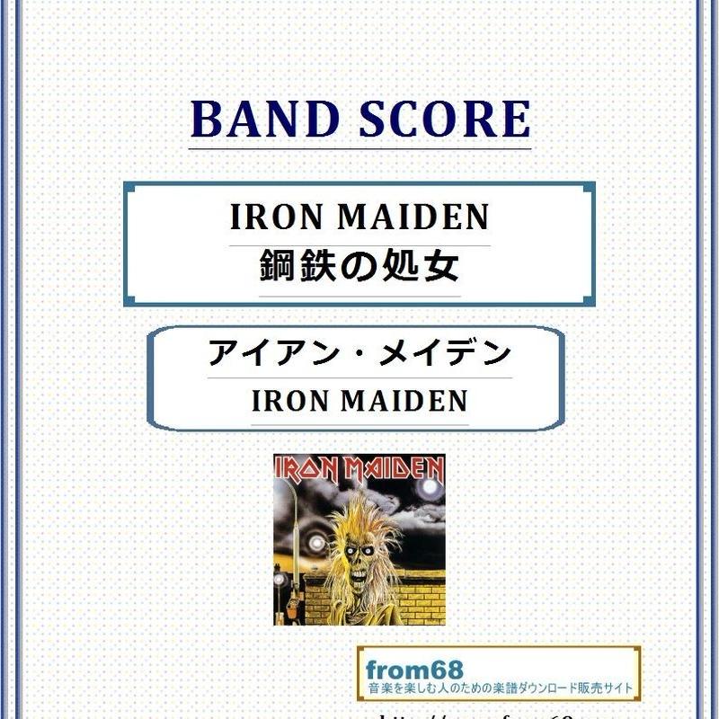 アイアン・メイデン (IRON MAIDEN) / 鋼鉄の処女(IRON MAIDEN) バンド・スコア(TAB譜) 楽譜