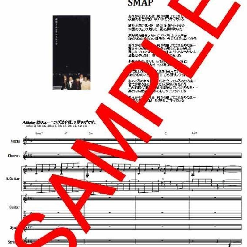 スマップ(SMAP)  /  夜空ノムコウ バンド・スコア (TAB譜)