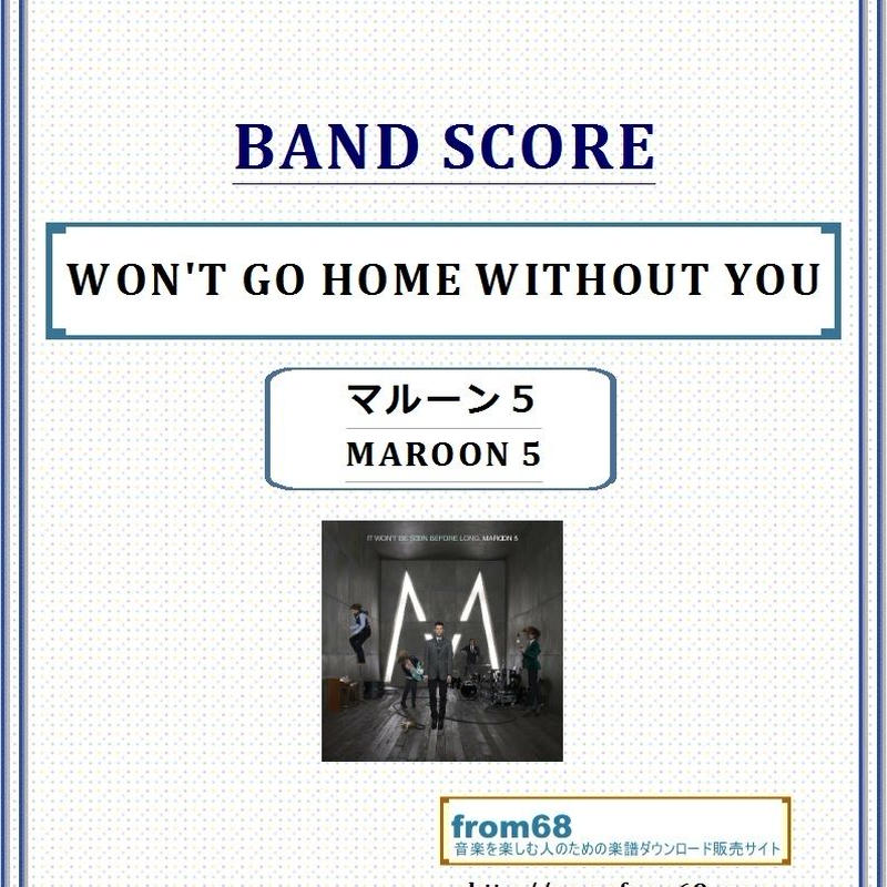 マルーン5(MAROON 5)  / WON'T GO HOME WITHOUT YOU バンド・スコア(TAB譜) 楽譜