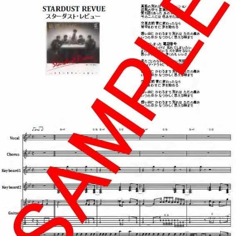 スターダスト・レビュー(STARDUST REVUE)/ 想い出にかわるまで  バンド・スコア(TAB譜)