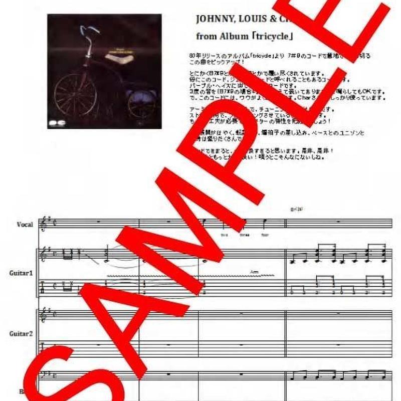 ジョニー・ルイス&チャー(JOHNNY, LOUIS & CHAR) / FINGER  バンド・スコア(TAB譜)