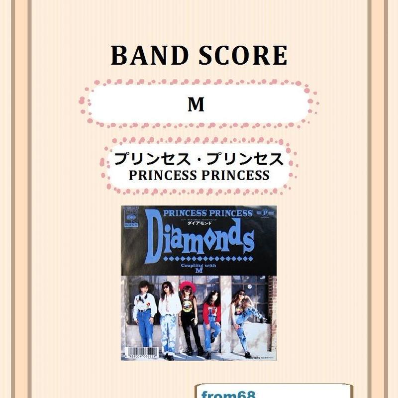 プリンセス・プリンセス(PRINCESS PRINCESS) / M バンド・スコア(TAB譜) 楽譜