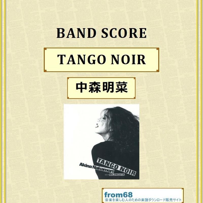 中森明菜 /  TANGO NOIR (タンゴ・ノアール)バンド・スコア (TAB譜)  楽譜