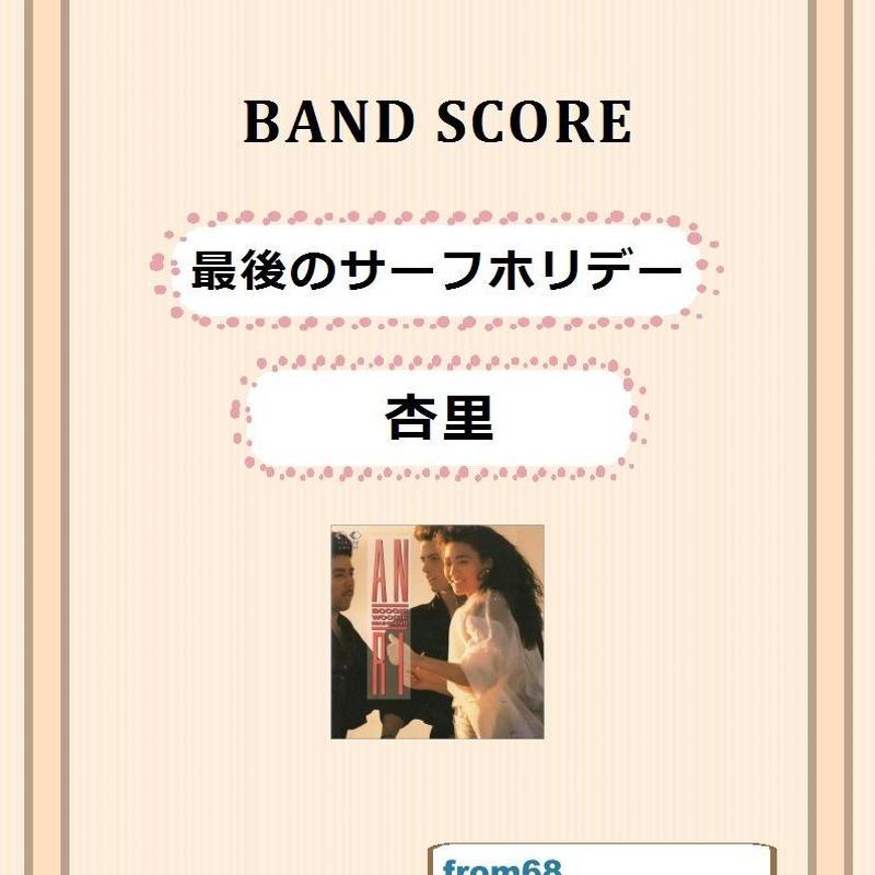 杏里 (ANRI) / 最後のサーフホリデー バンド・スコア(TAB譜)  楽譜
