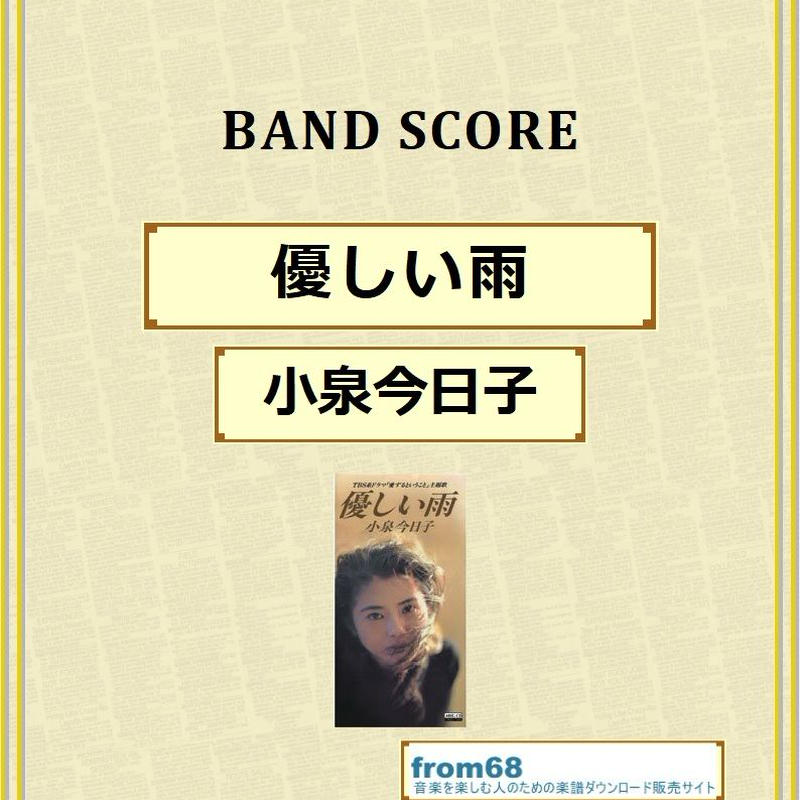 小泉今日子 / 優しい雨 バンド・スコア (TAB譜) 楽譜