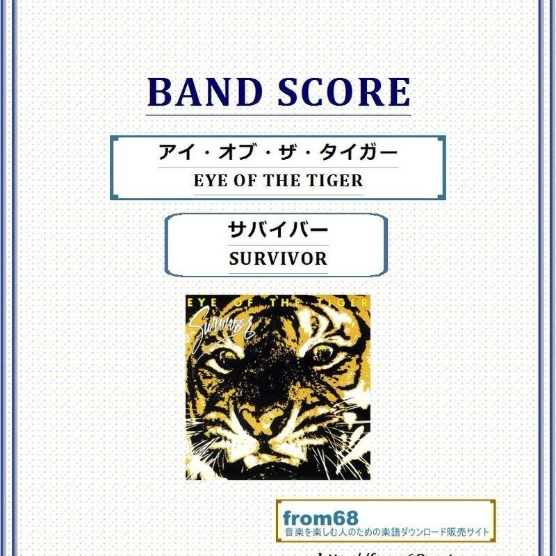 サバイバー(SURVIVOR) / アイ・オブ・ザ・タイガー(EYE OF THE TIGER) バンド・スコア(TAB譜) 楽譜