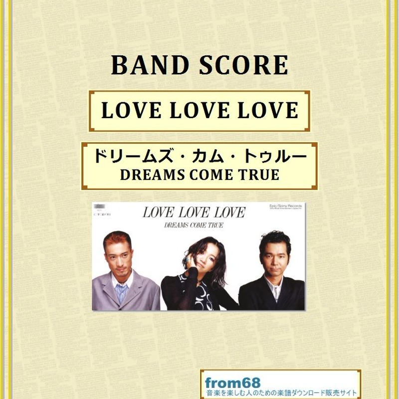 ドリームズ・カム・トゥルー(DREAMS COME TRUE) / LOVE LOVE LOVE バンド・スコア(TAB譜) 楽譜
