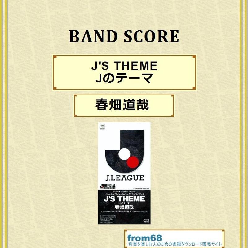 春畑道哉  / J'S THEME(Jのテーマ)バンド・スコア(TAB譜) 楽譜