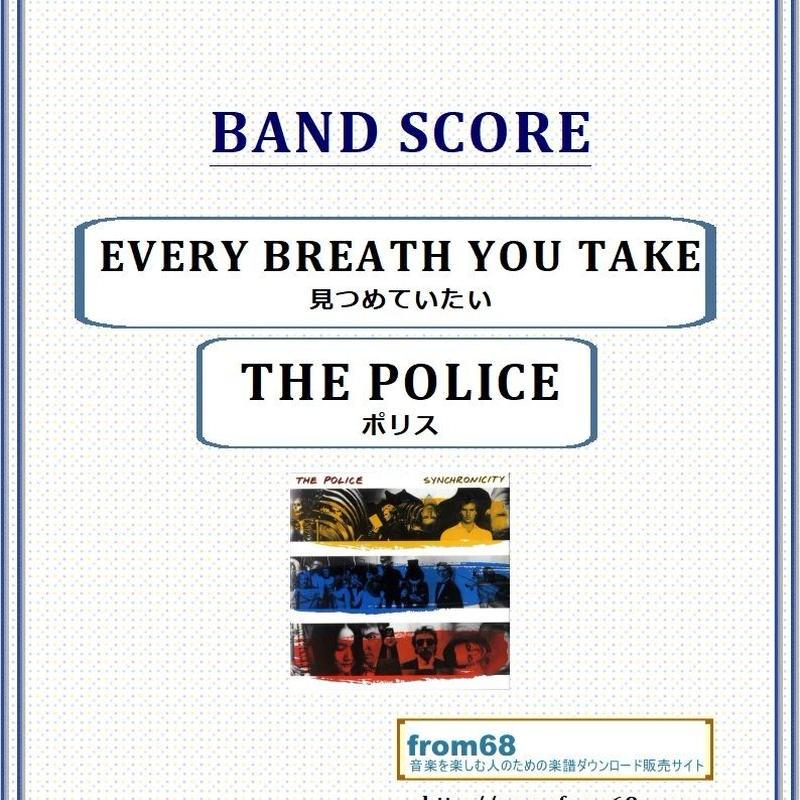 ポリス(THE POLICE) / 見つめていたい (EVERY BREATH YOU TAKE)  バンド・スコア(TAB譜)