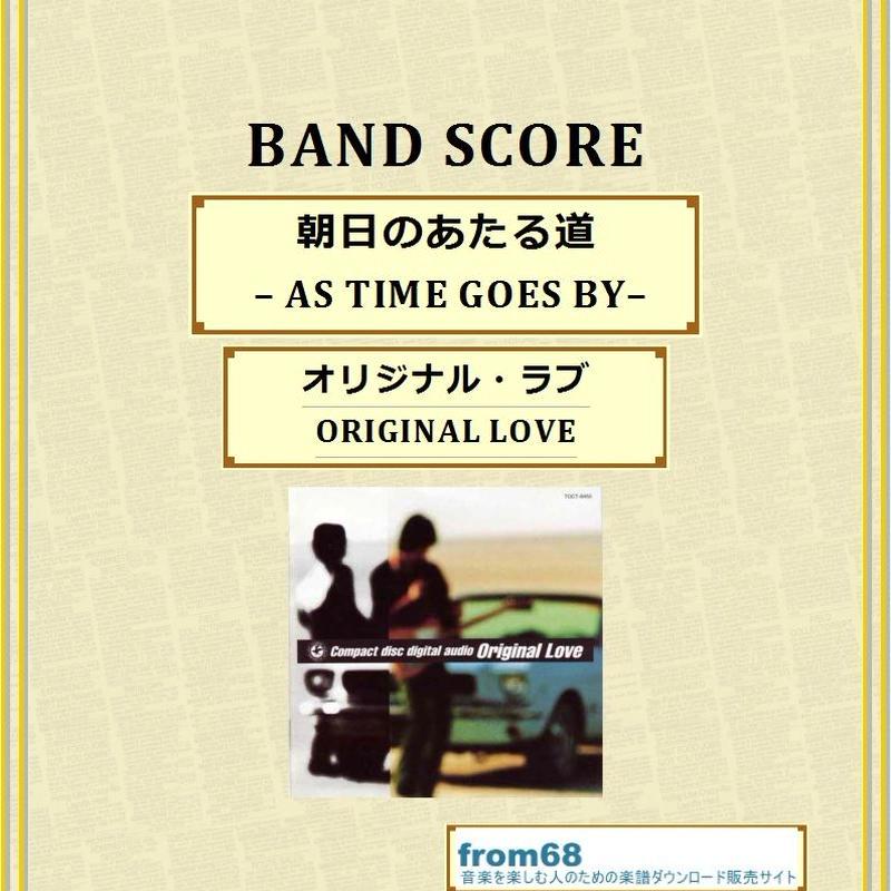 オリジナル・ラブ(ORIGINAL LOVE) / 朝日のあたる道 – AS TIME GOES BY– バンド・スコア(TAB譜) 楽譜