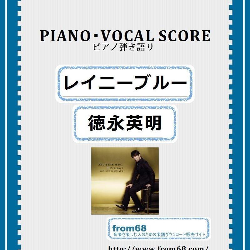 レイニーブルー / 徳永英明 ピアノ弾き語り 楽譜