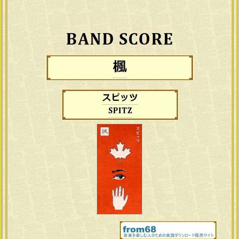 スピッツ (SPITZ) / 楓 バンド・スコア(TAB譜) 楽譜