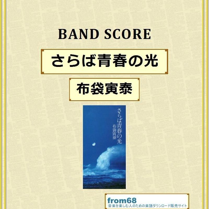 布袋寅泰 / さらば青春の光 バンド・スコア (TAB譜)  楽譜