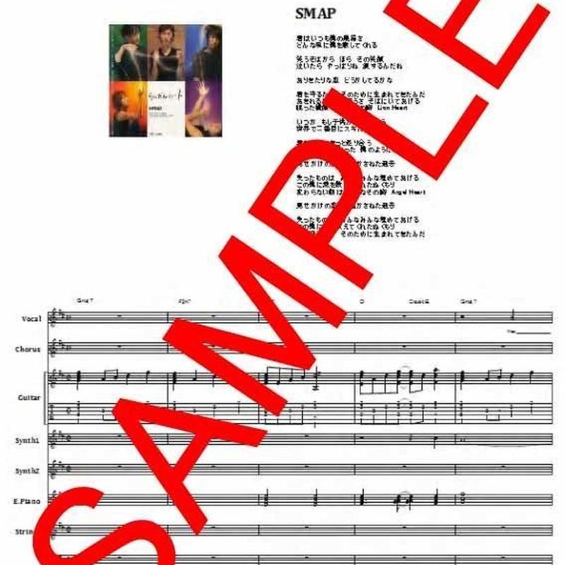 スマップ(SMAP)  /  らいおんハート バンド・スコア (TAB譜)