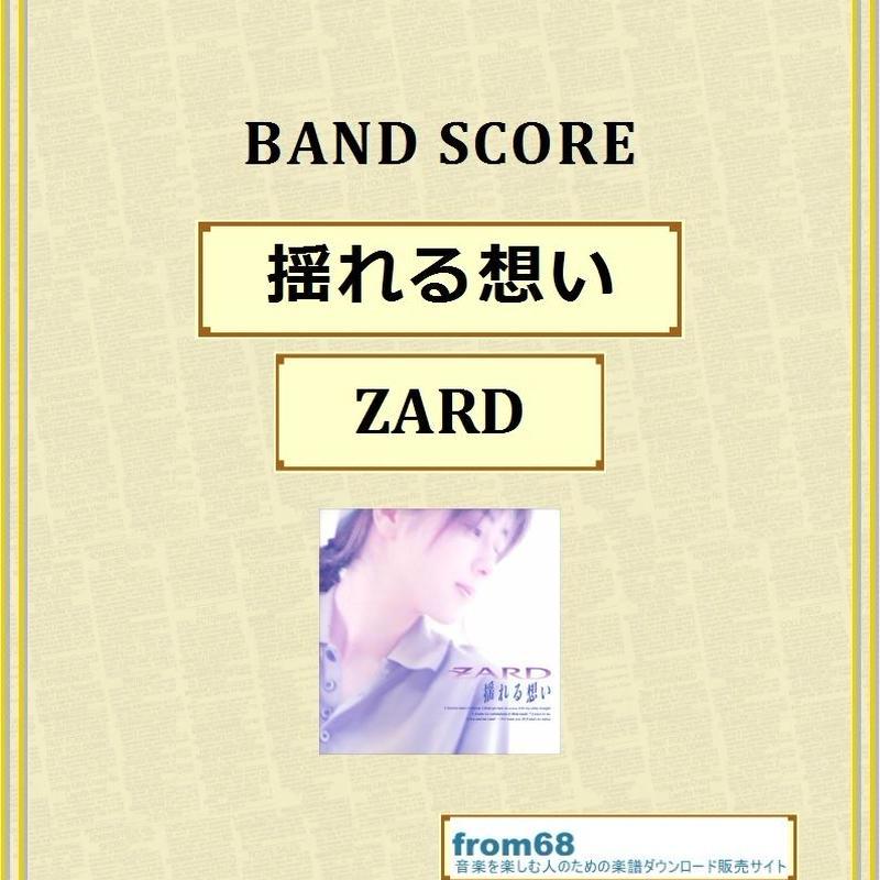ZARD  /  揺れる想い   バンド・スコア (TAB譜) 楽譜
