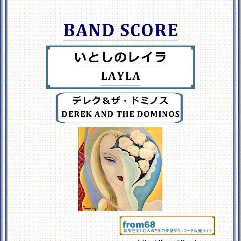 デレク&ザ・ドミノス(DEREK AND THE DOMINOS) / エリック・クラプトン(ERIC CLAPTON) / いとしのレイラ(LAYLA) バンド・スコア(TAB譜) 楽譜