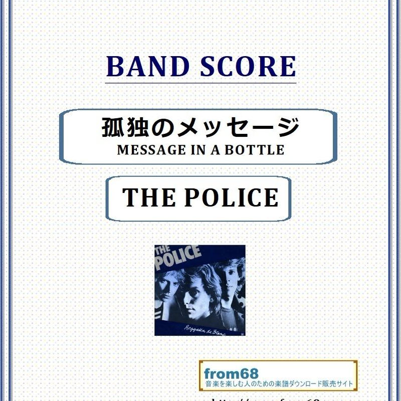 THE POLICE (ポリス) / 孤独のメッセージ(MESSAGE IN A BOTTLE) バンド・スコア(TAB譜) 楽譜