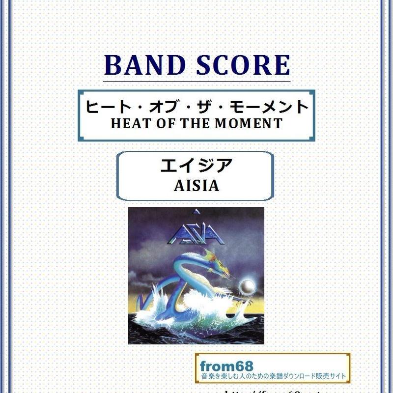 エイジア(AISIA)  / ヒート・オブ・ザ・モーメント(HEAT OF THE MOMENT) バンド・スコア(TAB譜)